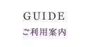GUIDE ご利用案内